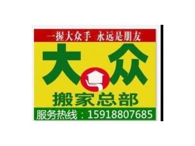 全广州(本地搬家)大众搬家公司就近更优惠