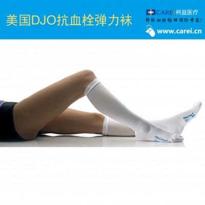 美国DJO抗血栓梯度压力袜/静脉曲张袜